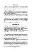 Полный сборник задач по математике. 3 класс — фото, картинка — 9