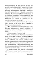 Письма незнакомке (м) — фото, картинка — 10