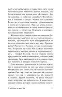 Письма незнакомке (м) — фото, картинка — 11