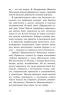 Письма незнакомке (м) — фото, картинка — 14