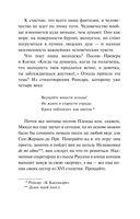Письма незнакомке (м) — фото, картинка — 15