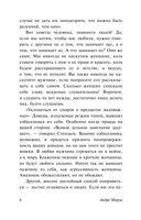 Письма незнакомке (м) — фото, картинка — 6