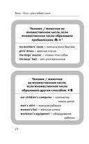 Как запомнить все правила английского языка. Для школьников — фото, картинка — 14
