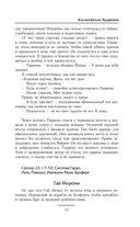 Космическая Академия — фото, картинка — 10