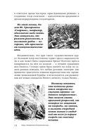 Вся правда о России. Часть 2 — фото, картинка — 12