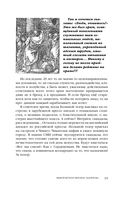 Вся правда о России. Часть 2 — фото, картинка — 13