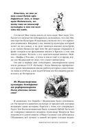 Вся правда о России. Часть 2 — фото, картинка — 15