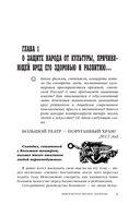 Вся правда о России. Часть 2 — фото, картинка — 3