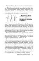 Вся правда о России. Часть 2 — фото, картинка — 5