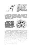 Вся правда о России. Часть 2 — фото, картинка — 6