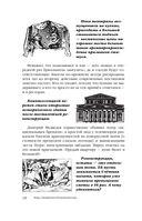 Вся правда о России. Часть 2 — фото, картинка — 8