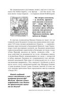 Вся правда о России. Часть 2 — фото, картинка — 9
