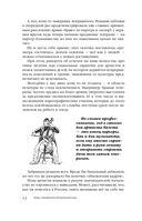 Вся правда о России. Часть 2 — фото, картинка — 10