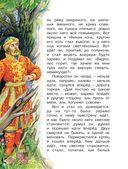 Сказки русских писателей для детей — фото, картинка — 11