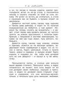 Сказки русских писателей для детей — фото, картинка — 14