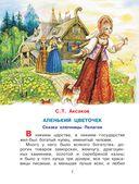 Сказки русских писателей для детей — фото, картинка — 4