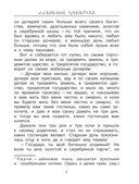 Сказки русских писателей для детей — фото, картинка — 5