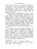 Сказки русских писателей для детей — фото, картинка — 6