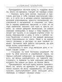 Сказки русских писателей для детей — фото, картинка — 7