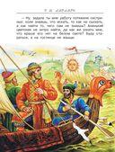 Сказки русских писателей для детей — фото, картинка — 8