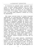 Сказки русских писателей для детей — фото, картинка — 9