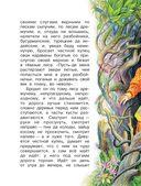 Сказки русских писателей для детей — фото, картинка — 10