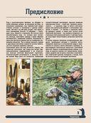 Большая энциклопедия охоты — фото, картинка — 2