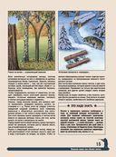 Большая энциклопедия охоты — фото, картинка — 14
