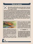 Большая энциклопедия охоты — фото, картинка — 15