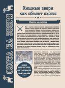Большая энциклопедия охоты — фото, картинка — 3