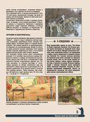 Большая энциклопедия охоты — фото, картинка — 4