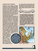 Большая энциклопедия охоты — фото, картинка — 6