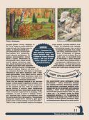 Большая энциклопедия охоты — фото, картинка — 10