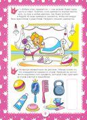 Школа юных принцесс (розовая) — фото, картинка — 2
