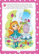 Школа юных принцесс (розовая) — фото, картинка — 3