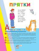Я учусь читать! 40 веселых рассказов, которые помогут вашему ребенку научиться читать — фото, картинка — 10
