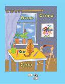 Я учусь читать! 40 веселых рассказов, которые помогут вашему ребенку научиться читать — фото, картинка — 11