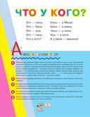 Я учусь читать! 40 веселых рассказов, которые помогут вашему ребенку научиться читать — фото, картинка — 12