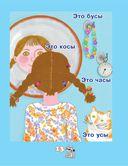 Я учусь читать! 40 веселых рассказов, которые помогут вашему ребенку научиться читать — фото, картинка — 13