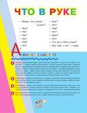 Я учусь читать! 40 веселых рассказов, которые помогут вашему ребенку научиться читать — фото, картинка — 8