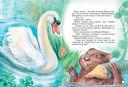 Большая книга сказок — фото, картинка — 2