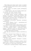 Васёк Трубачёв и его товарищи. Все повести — фото, картинка — 11