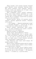 Васёк Трубачёв и его товарищи. Все повести — фото, картинка — 12