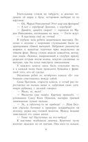 Васёк Трубачёв и его товарищи. Все повести — фото, картинка — 6