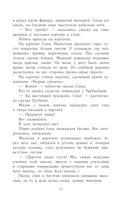 Васёк Трубачёв и его товарищи. Все повести — фото, картинка — 9
