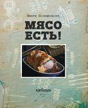 Мясо есть! — фото, картинка — 4
