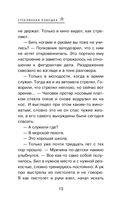 Стеклянная ловушка — фото, картинка — 12