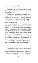 Стеклянная ловушка — фото, картинка — 14