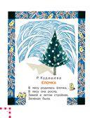 Стихи про Новый год, зиму и Рождество — фото, картинка — 4