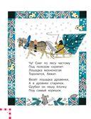 Стихи про Новый год, зиму и Рождество — фото, картинка — 6